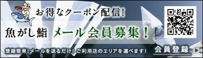 魚がし鮨メール会員募集!