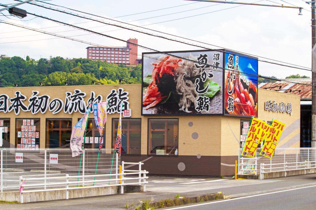 流れ鮨 伊豆の国大仁店