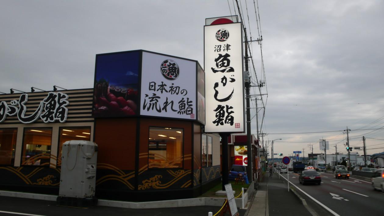 流れ鮨 富士宮店
