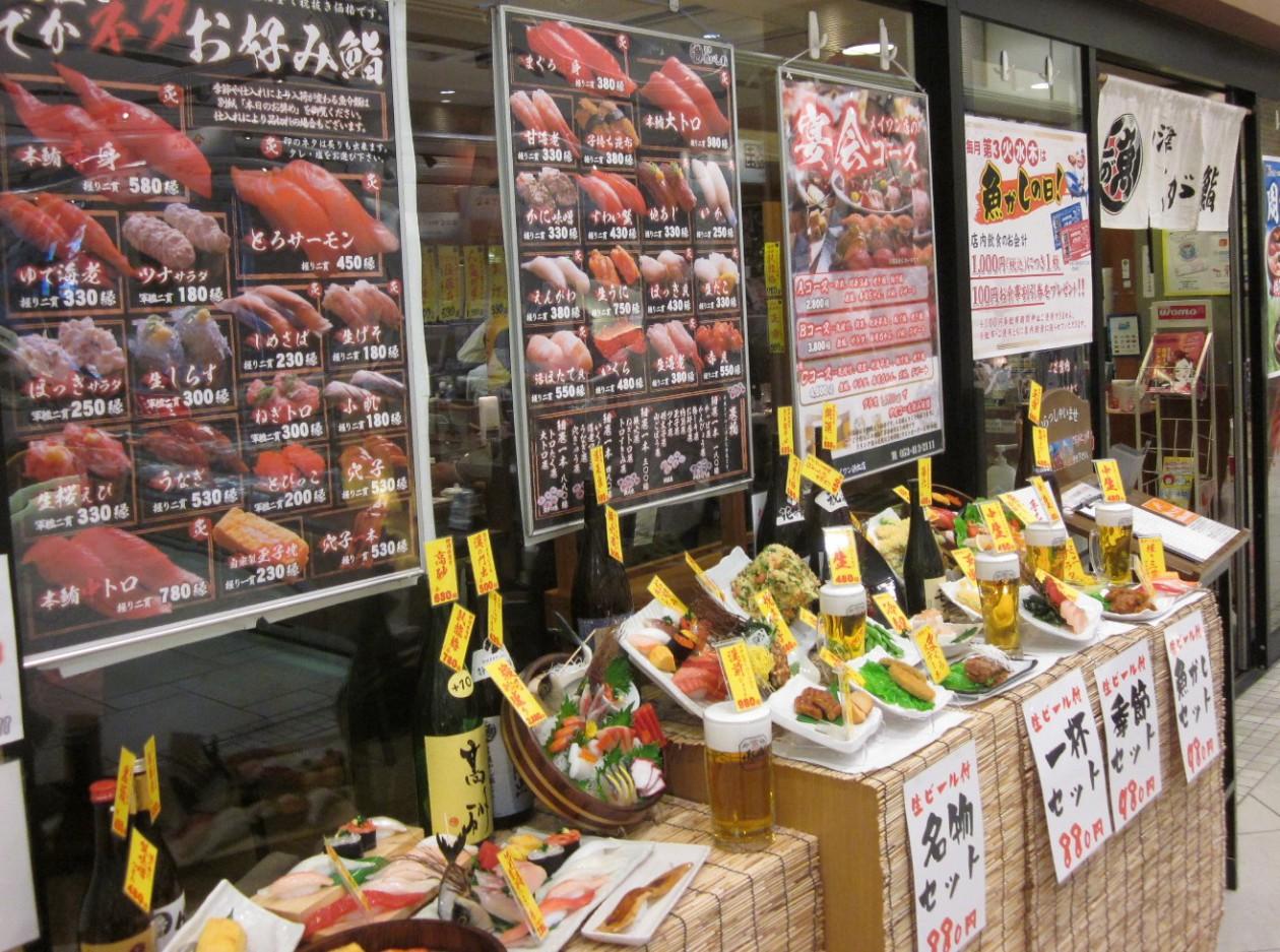 メイワン浜松店
