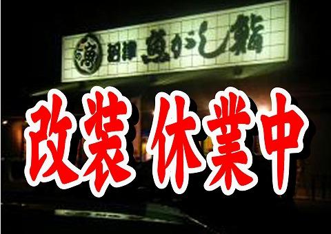 流れ鮨 沼津片浜店