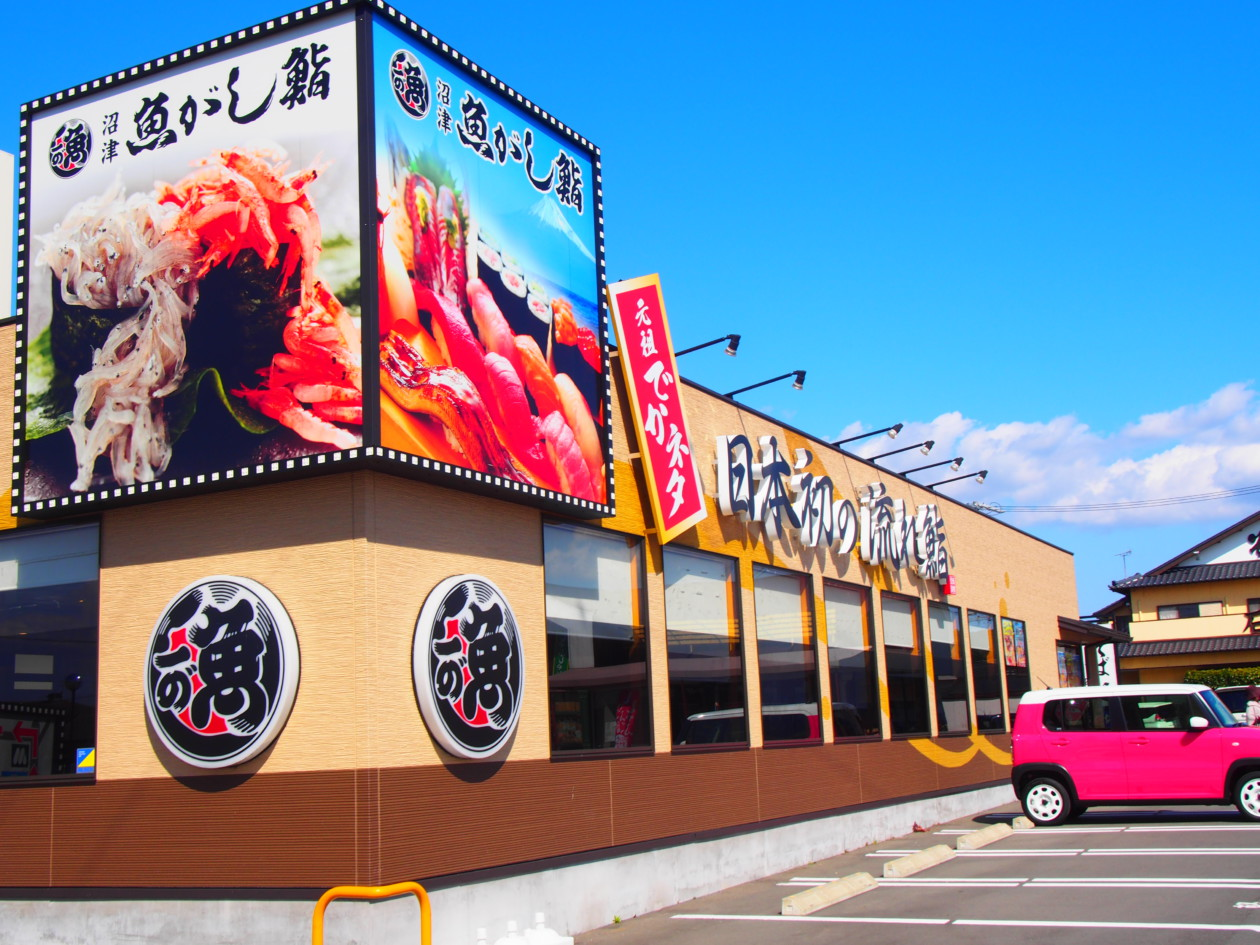 流れ鮨 菊川店