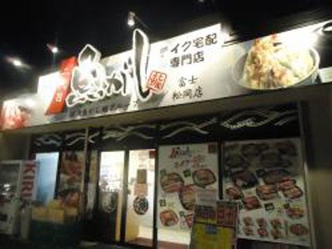 二代目魚がし 富士松岡店