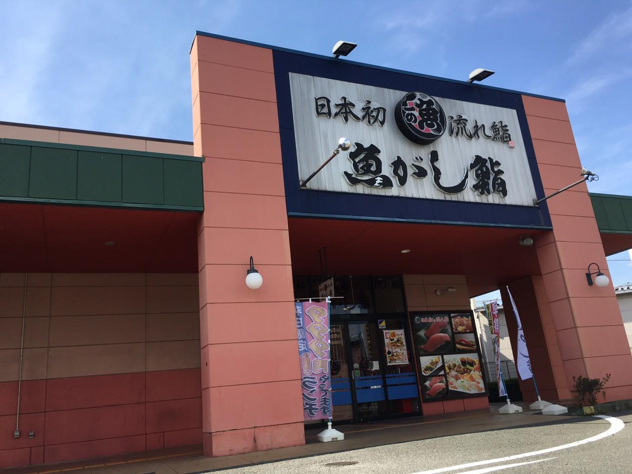 流れ鮨 富士青島店
