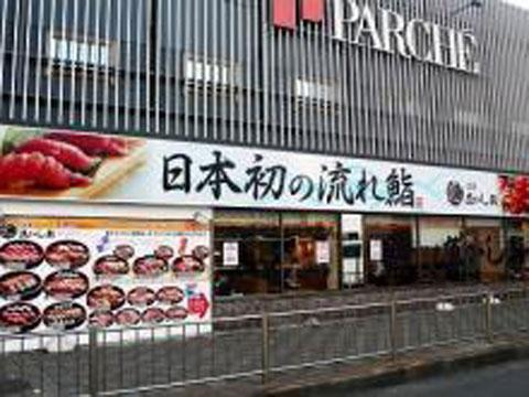 流れ鮨 静岡パルシェ店