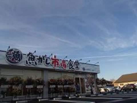 魚がし市場食堂 大井川店