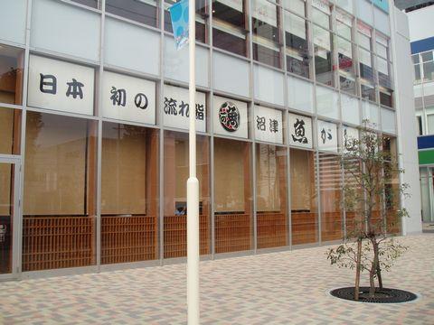 流れ鮨 静岡石田店