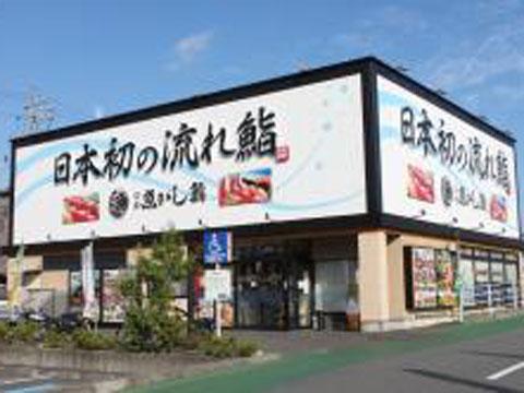 流れ鮨 静岡鳥坂店