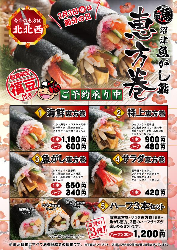 沼津魚がし鮨恵方巻き2017