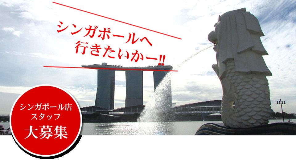 シンガポール店スタッフ大事募集!