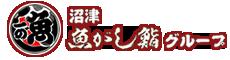 沼津魚がし鮨グループ