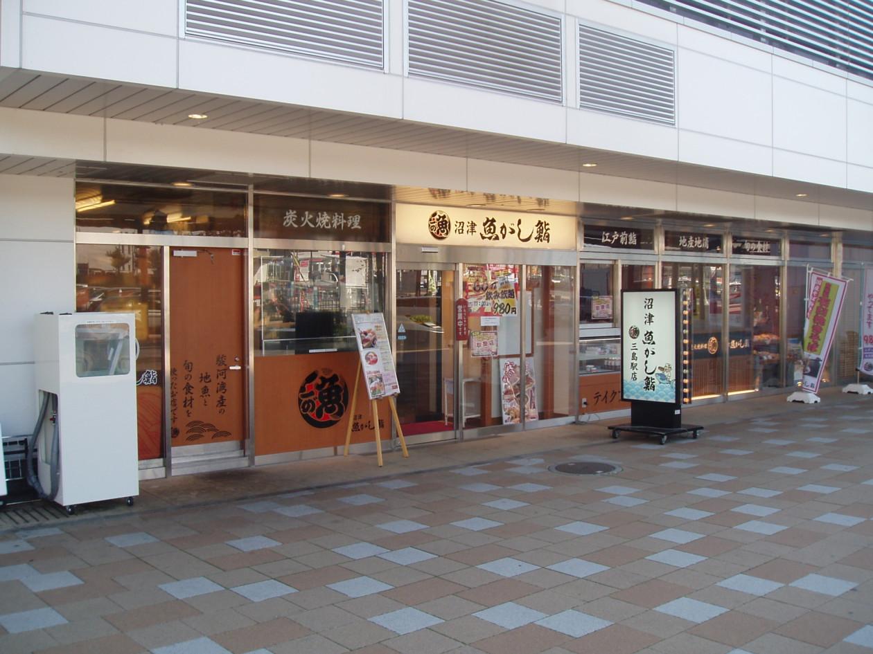 三島駅北口店