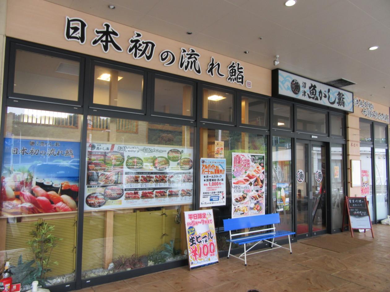 流れ鮨 大井松田店