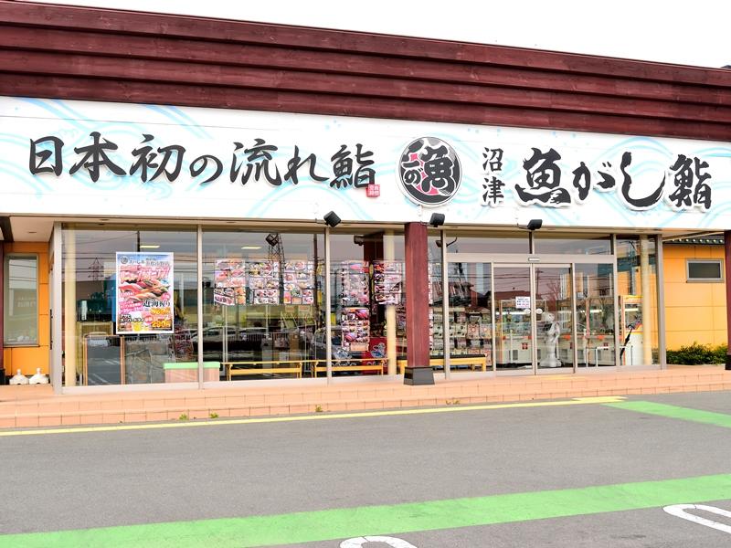 流れ鮨 浜松市野店