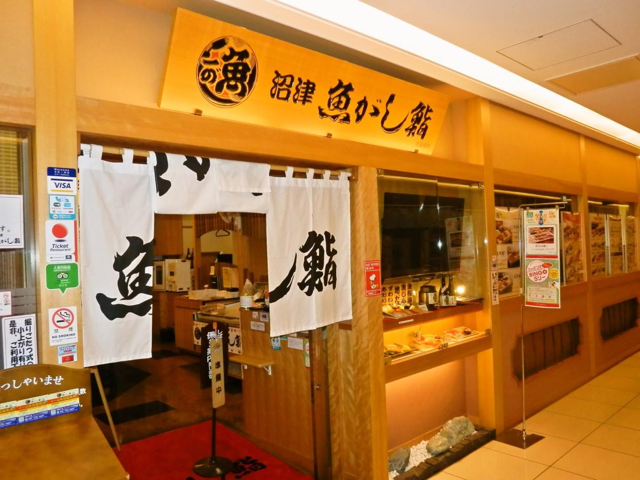 キュービックプラザ 新横浜店