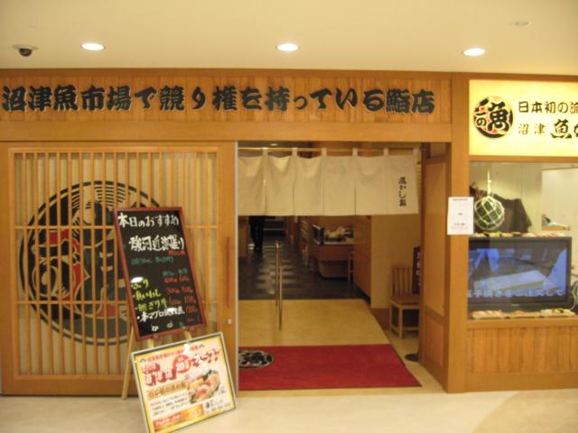 流れ鮨 沼津店