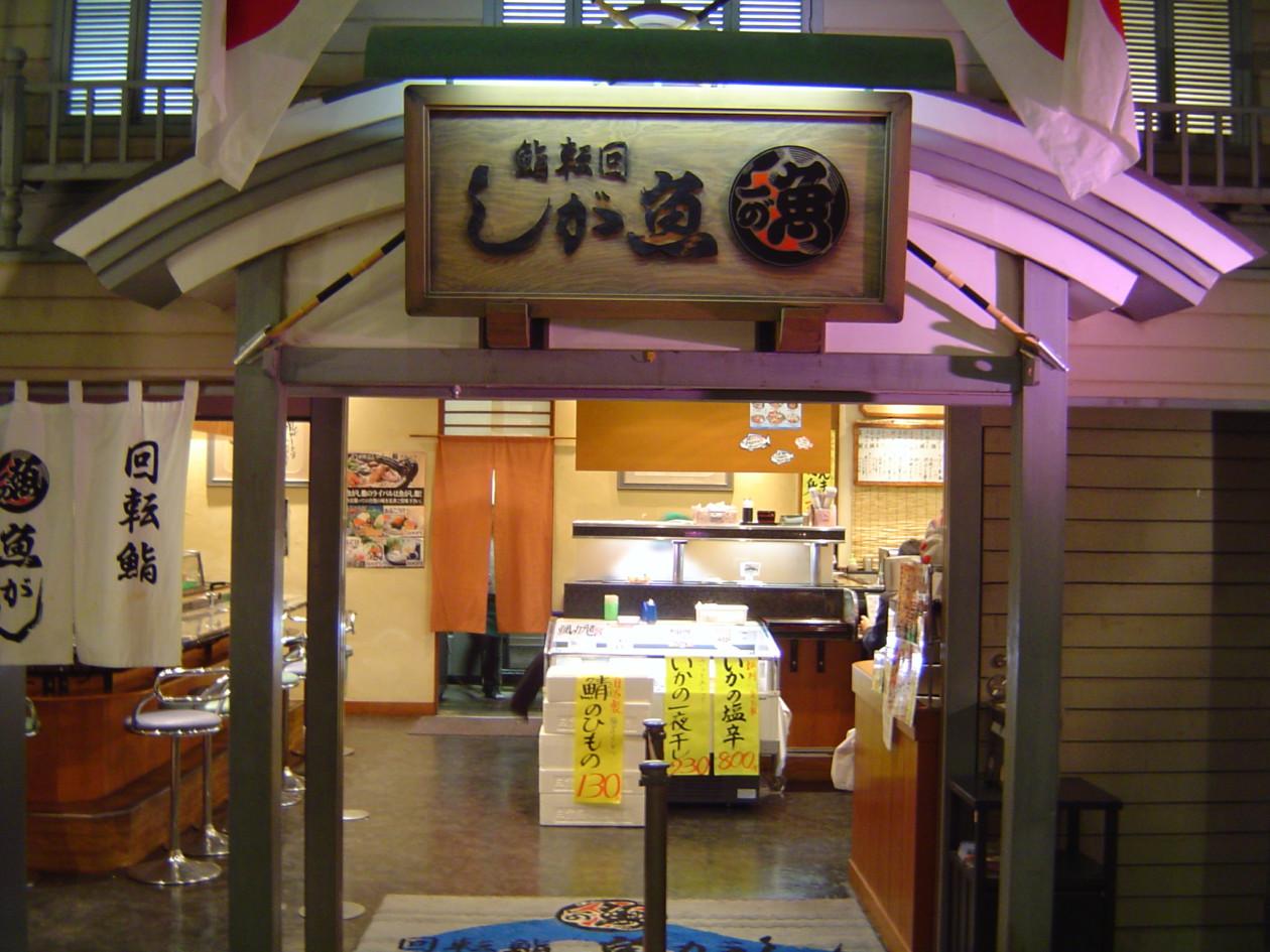 流れ鮨 清水ドリームプラザ店