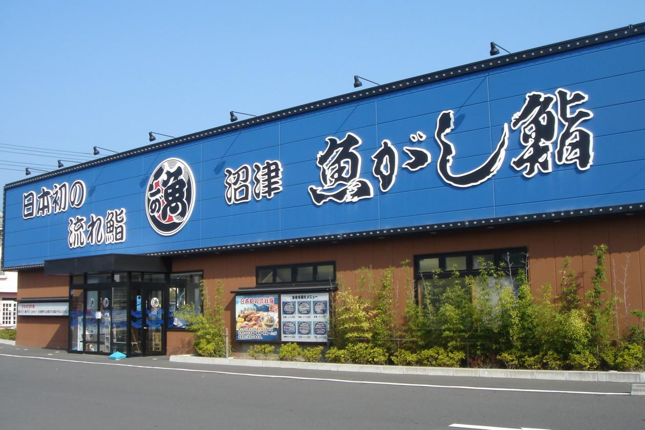 流れ鮨 藤枝店