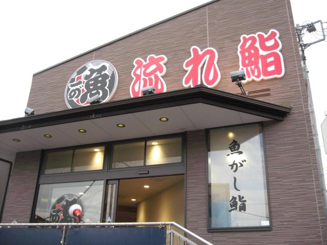 流れ鮨 三島店