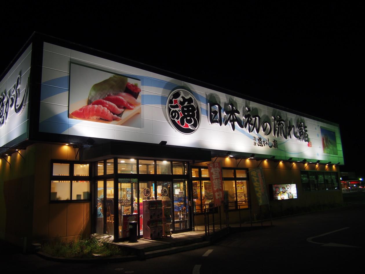 流れ鮨 掛川店