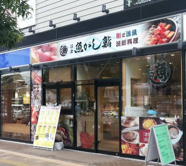 三島駅南口店