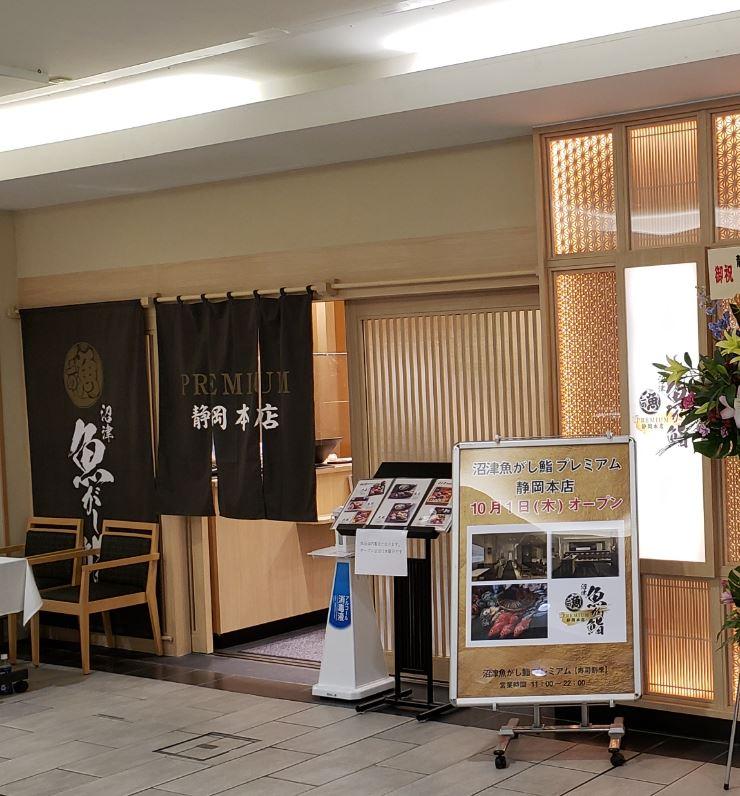 プレミアム静岡本店