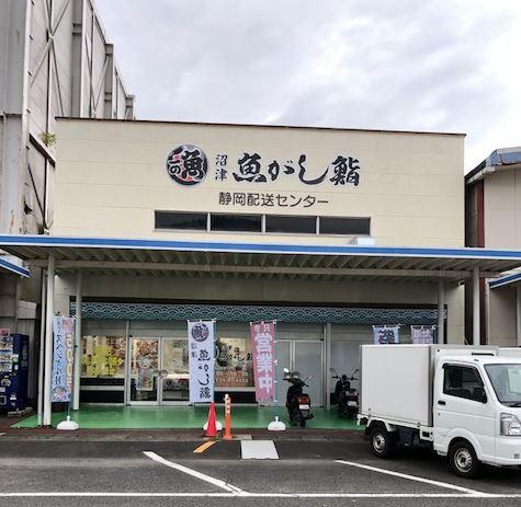 静岡配送センター